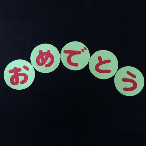 おめでとう(緑)の壁面装飾