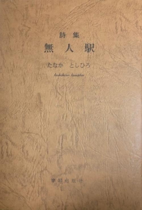 Pi-009 詩集 無人駅(たなか としひろ/詩集)