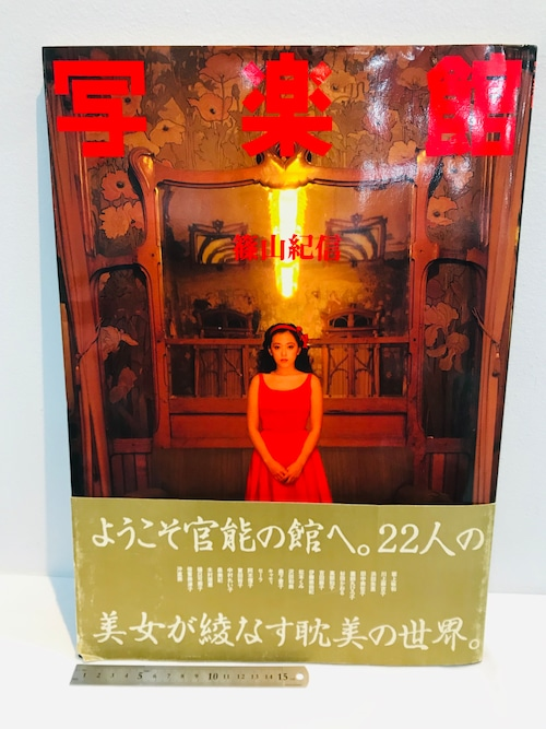 80's  写楽館 篠山紀信