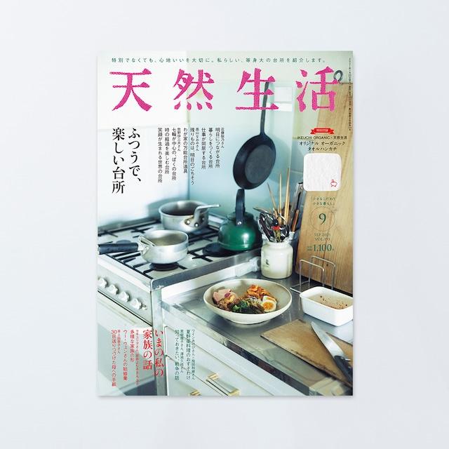 天然生活 2021年9月号【送料無料】
