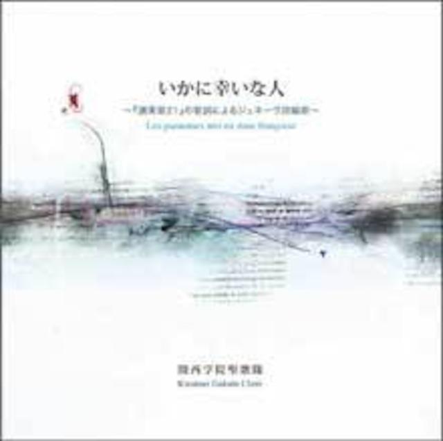 いかに幸いな人『讃美歌21』の歌詞によるジュネーヴ詩編歌  /関西学院聖歌隊