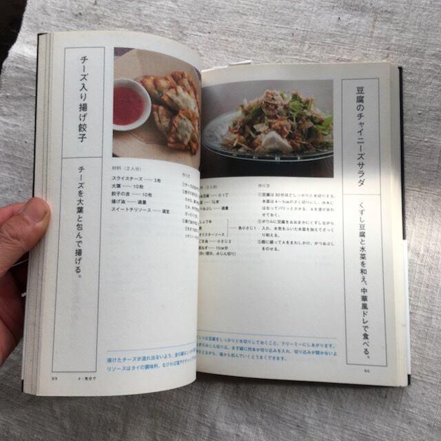 『レシピ 家で呑む』高谷亜由著 - 画像3
