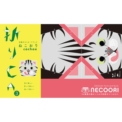 猫折紙ポストカードブック(折りCA3ねこおり)