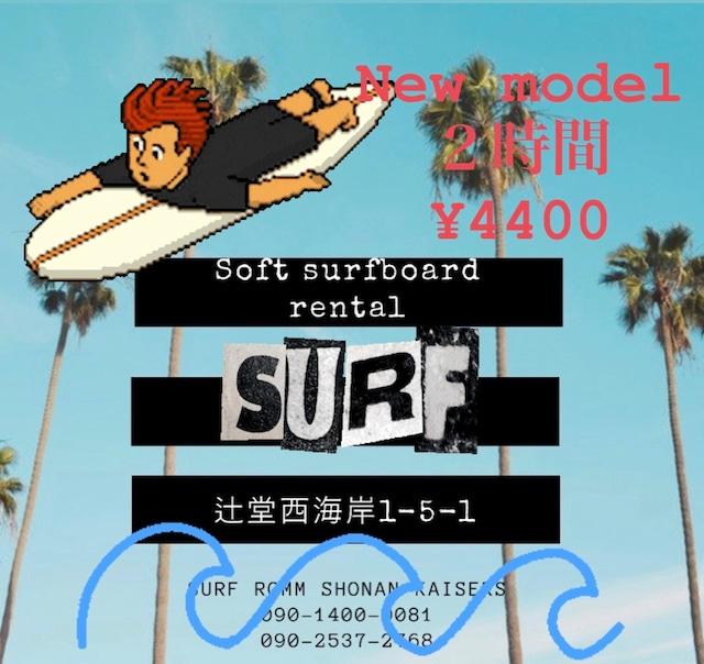 サーフィン撮影ジュニア撮影