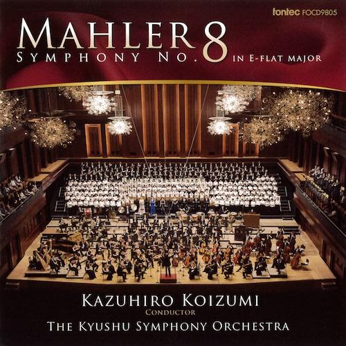 マーラー 交響曲 第8番 変ホ長調「千人の交響曲」/小泉和裕指揮 九州交響楽団