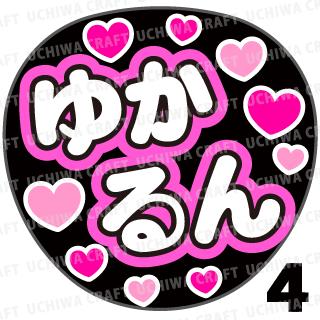 【プリントシール】【AKB48/チームB/佐々木優佳里】『ゆかるん』コンサートや劇場公演に!手作り応援うちわで推しメンからファンサをもらおう!!