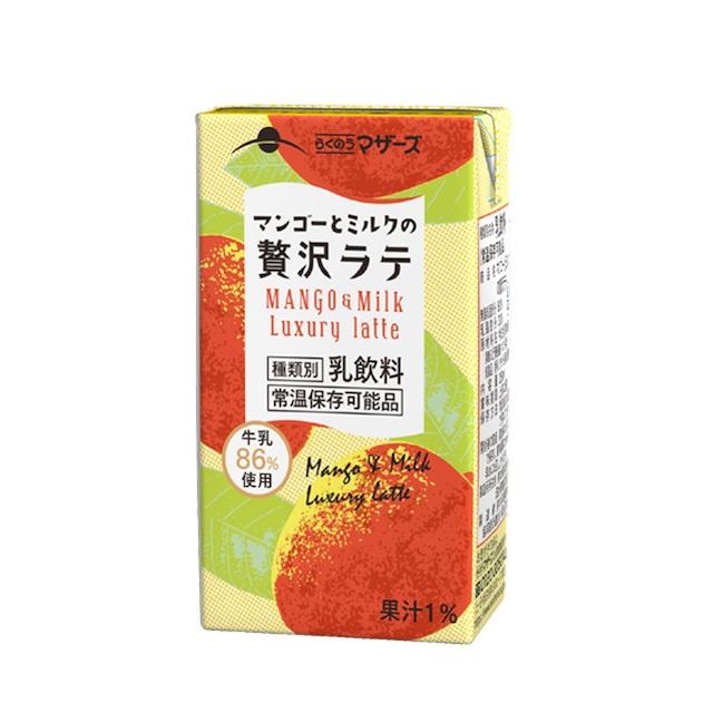 マンゴーとミルクの贅沢ラテ250ml(24本入り)