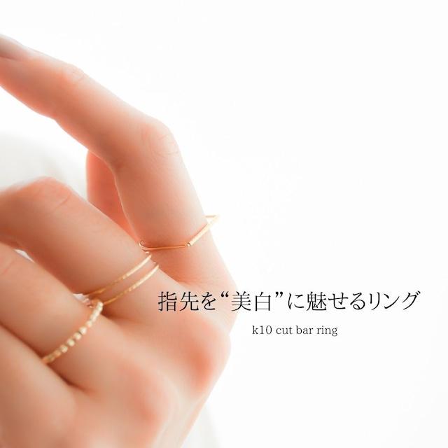 K10指を白肌に魅せるリングcut bar ring
