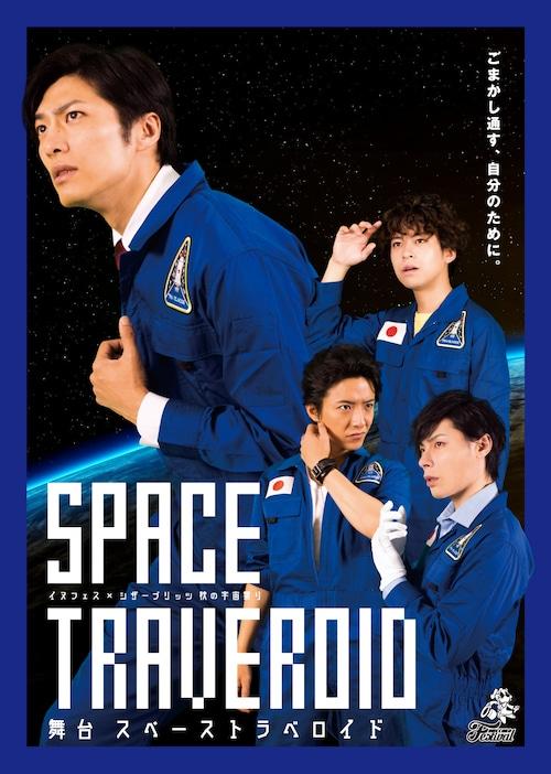 舞台『スペーストラベロイド2018』公演DVD