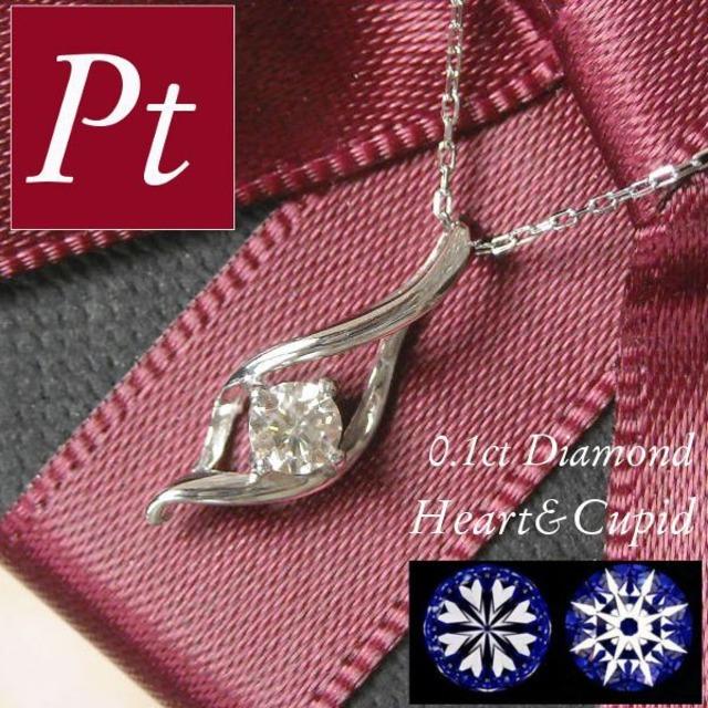 ダイヤモンド ネックレス 一粒 0.1カラット プラチナ レディース h&q ハート&キューピット リーフ 葉っぱ