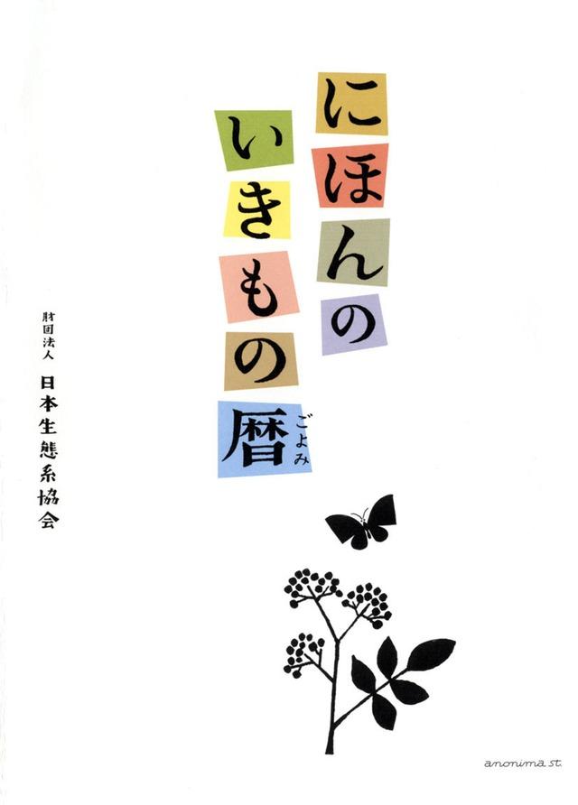 『にほんのいきもの暦』財団法人 日本生態系協会 著 - メイン画像