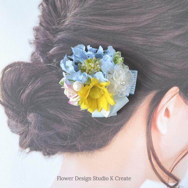 水色のスカビオサとヒマワリのヘアクリップ 結婚式 ウェディング お出掛け 発表会 ヘアクリップ 髪飾り