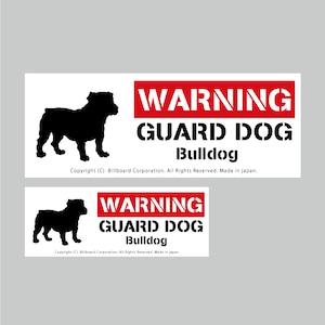 GUARD DOG Sticker [Bulldog]番犬ステッカー/ブルドッグ