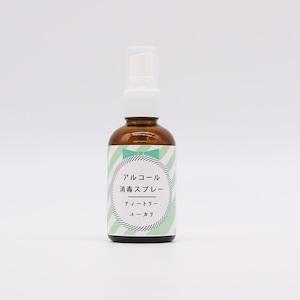 【ティートリー&ユーカリ】アルコール消毒スプレー