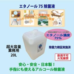 【ウイルス・細菌を強力除菌】エタノール75除菌液 超大容量 業務用 20Lタンク 1本
