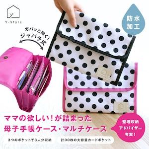 Y-Style ママの欲しいがつまった 母子手帳ケース マルチケース ◆《ピンク》◆ ジャバラ 3人分 2人分 サイズ 大きめ パスポート 通帳 保険証