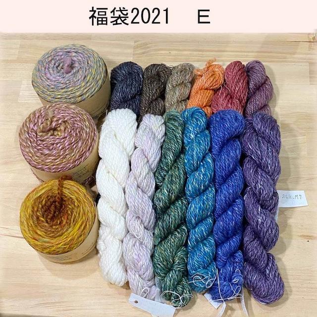 福袋E2021 手紡ぎ毛糸