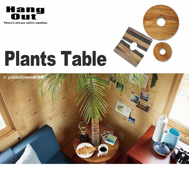 HangOut(ハングアウト) プランツテーブル 30センチ 観葉植物 インテリア ミニ テーブル PLT Plants Table プランター 植木鉢 鉢植え 天然木 ウッド