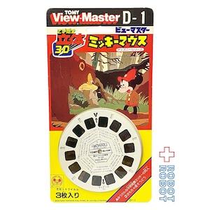 ビューマスター 日本版 ミッキーマウス 未開封