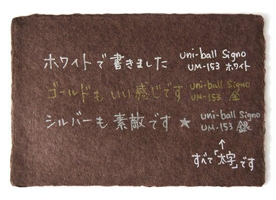 色付き耳付きはがき(3枚組)_04焦げ茶