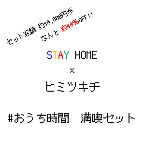 数量限定! STAY HOME × ヒミツキチ おうち時間 満喫セット