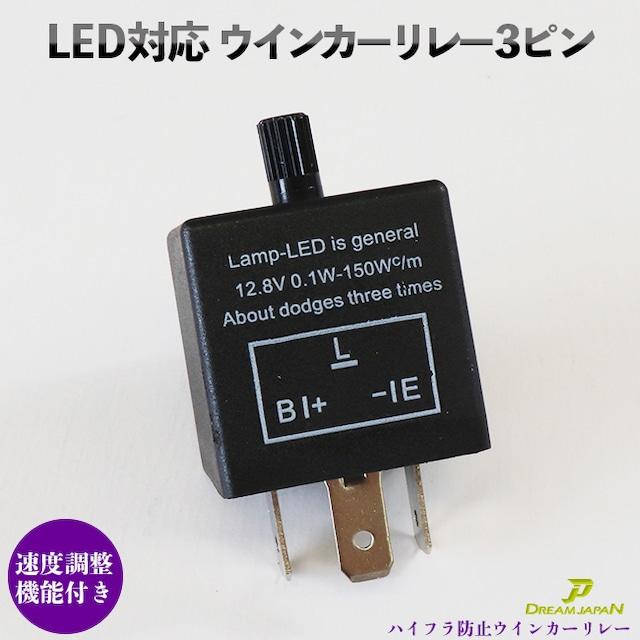 バイク 車 LED ウインカー リレー 3ピン 点滅 速度調整可能 (60-100) ハイフラ 通常球・LED混在OK/汎用 ホンダ ヤマハ カワサキ トヨタ ダイハツ 等 /b001