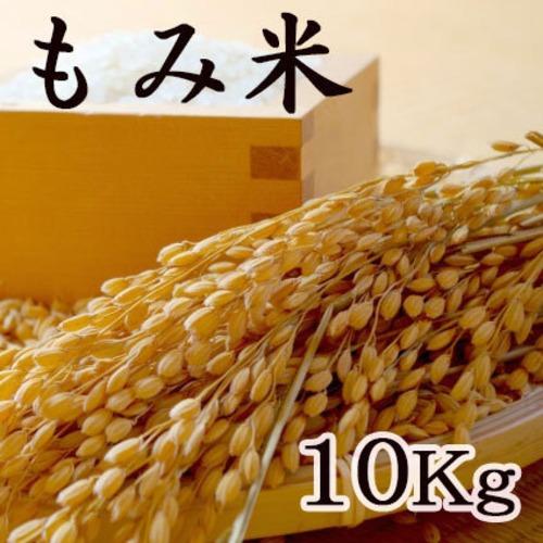 新米!!【 籾米 もみごめ 】 10kg <2021年産>