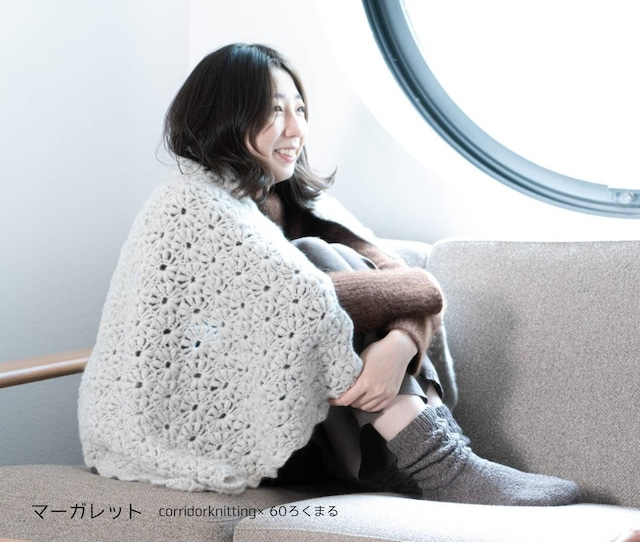(糸のみ)マーガレットの編み物キット byコリドーニッティング