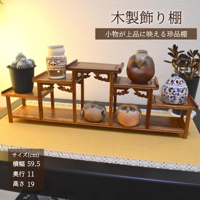 珍品棚 C-5 飾り棚 小棚 木製 シェルフ 収納ラック 茶器 花器 オブジェ ニッチ アンティーク風 中国風 インテリア ディスプレイ