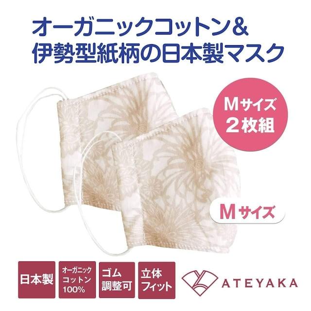 【2枚セット】伊勢型紙柄×オーガニックコットン100%マスク