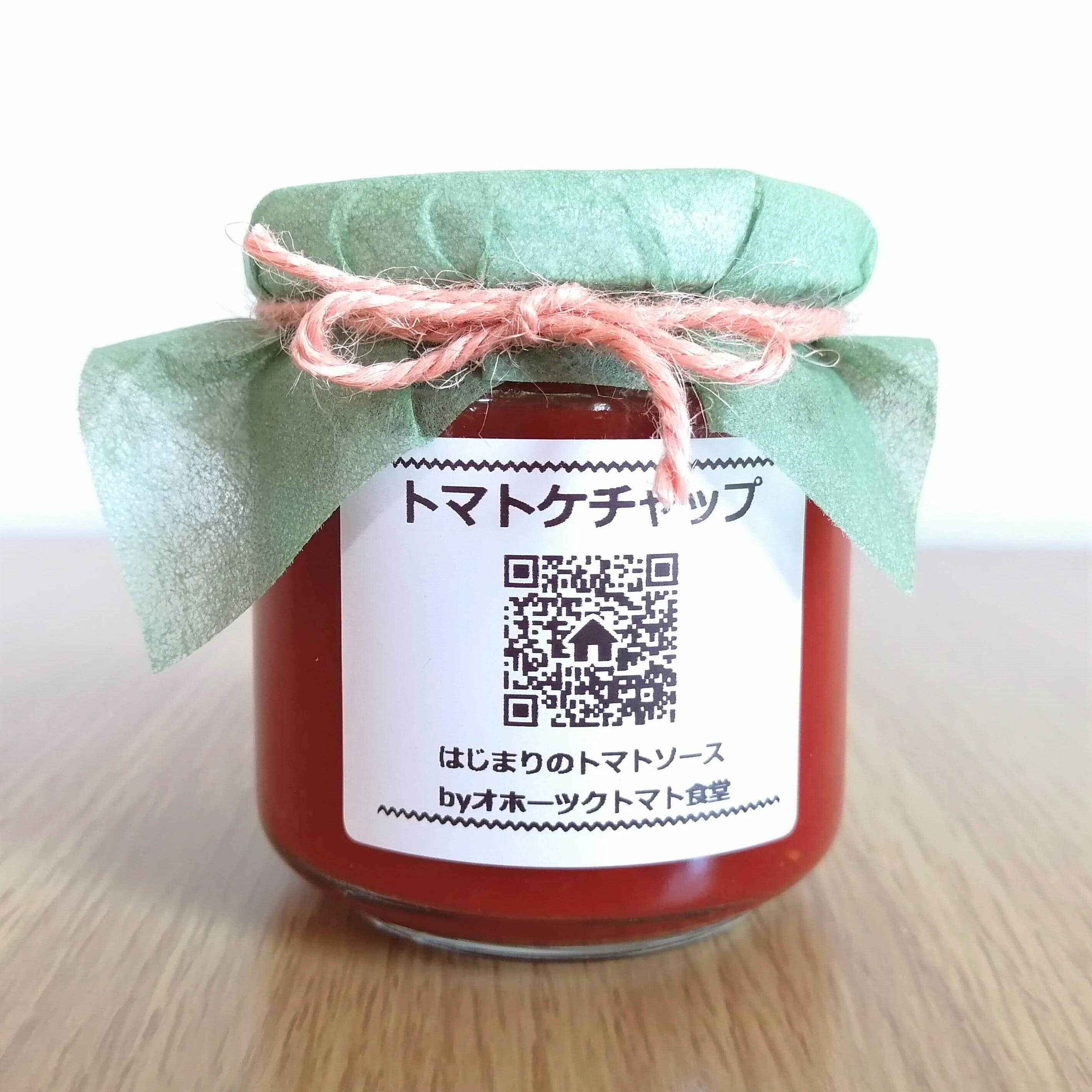 オホーツク北見産トマトのやさしいトマトケチャップ 150g