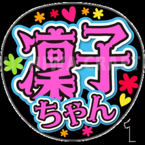 【プリントシール】【STU48/研究生/吉崎凜子】『凜子ちゃん』コンサートや劇場公演に!手作り応援うちわで推しメンからファンサをもらおう!!