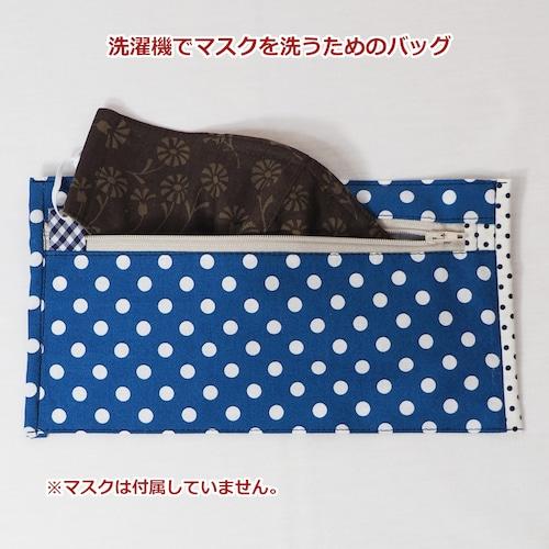 マスク用洗濯バッグ/水玉模様 (5-257)