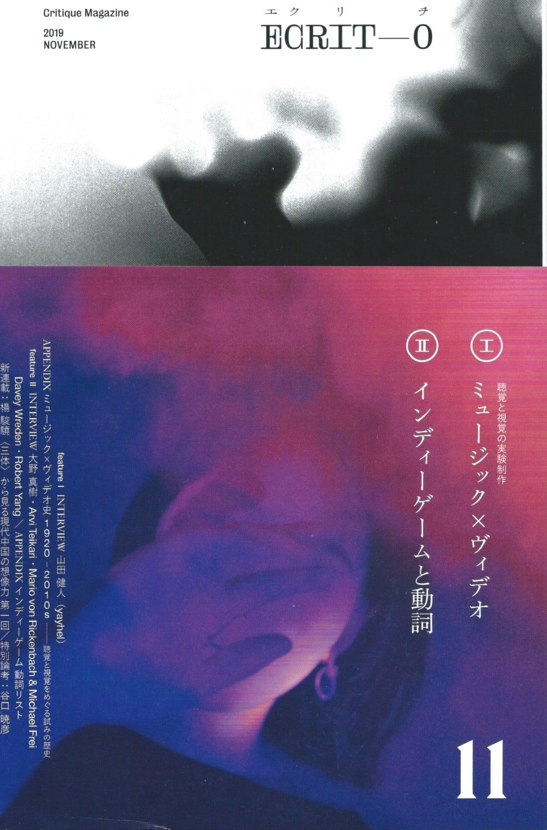 ヱクリヲ Vol.11 ミュージック×ヴィデオ/インディーゲームと動詞