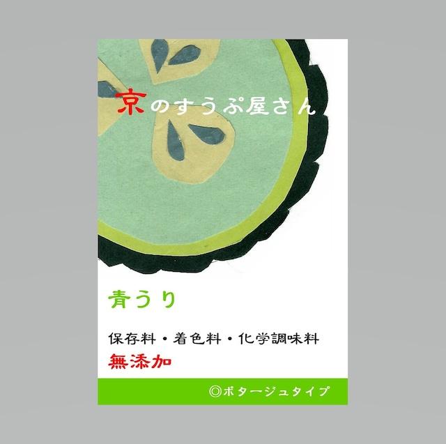 京野菜・青うりのスープ