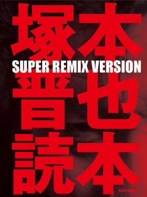 塚本晋也読本SUPER REMIX VERSION