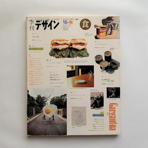 季刊デザイン No.15 1976年秋 通巻179号 / 特集 食