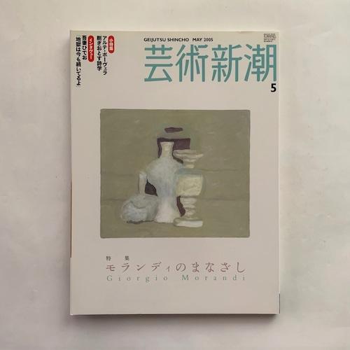 モランディのまなざし Giorgio Morandi / 芸術新潮 通巻665号