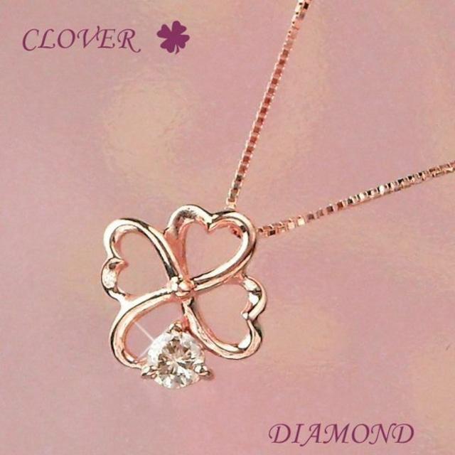 ダイヤモンド ネックレス 一粒 0.1カラット クローバー 10金ピンクゴールド 妻 彼女 ギフト