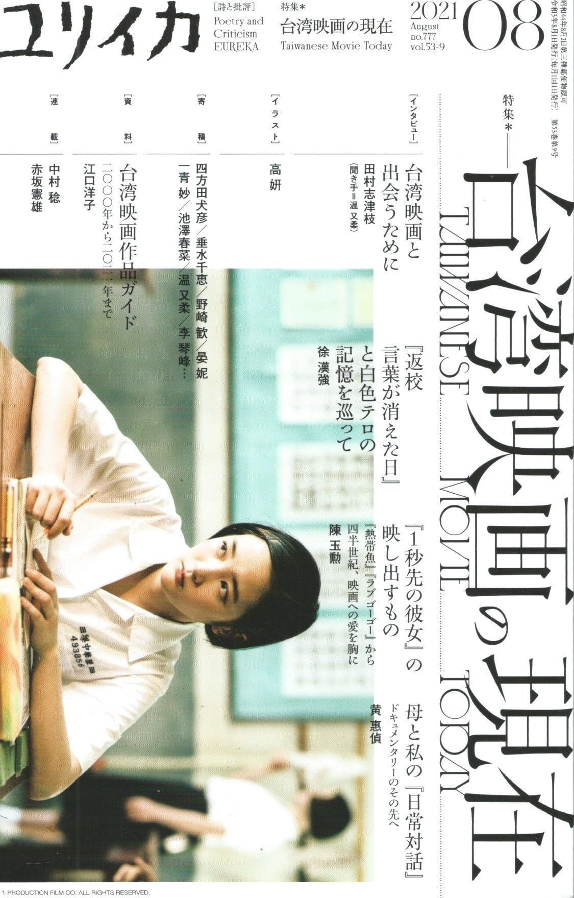ユリイカ 2021年08月号 台湾映画の現在