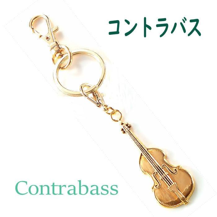 コントラバス オールミュージック キーホルダー