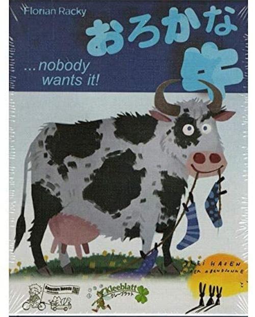 おろかな牛