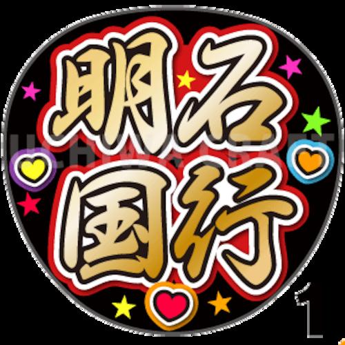 【プリントシール】【刀剣乱舞団扇】『明石国行』コンサートやライブに!手作り応援うちわで主にファンサ!!!