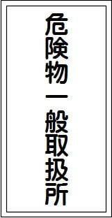 危険物一般取扱所 スチール普通山 SM69