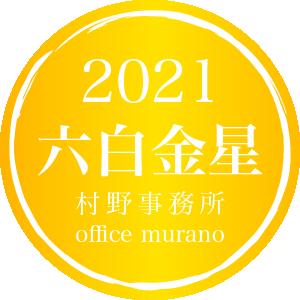 【六白金星12月生】吉方位表2021年度版【30歳以上用】
