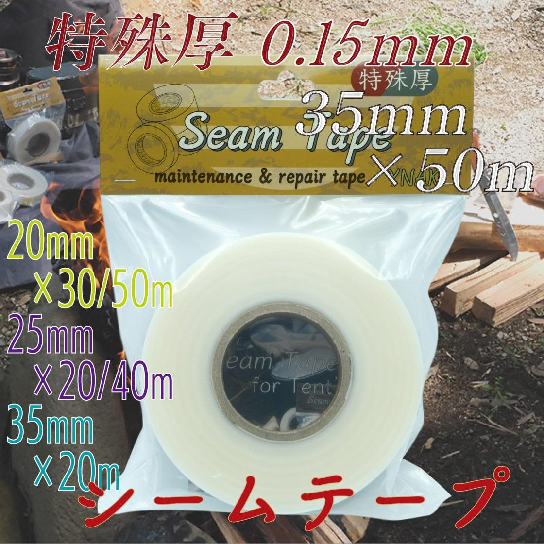 シームテープ 特殊厚 テント ザック タープ シート レインウェア 補修 メンテナンス 用 強力 アイロン接着 厚さ0.15mm 幅35mm×50m YNAK