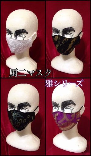 厨二マスク【雅シリーズ】