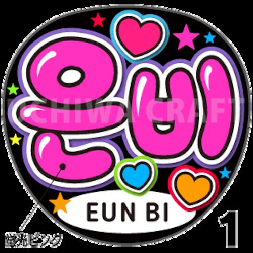 【蛍光プリントシール】【IZ*ONE(アイズワン)/ウンビ】『은비』K-POPのコンサートやツアーに!手作り応援うちわでファンサをもらおう!!!