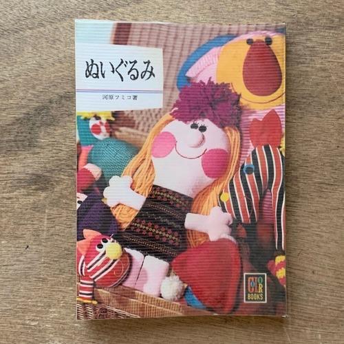 ぬいぐるみ / カラーブックス 242 / 河原フミコ (著)