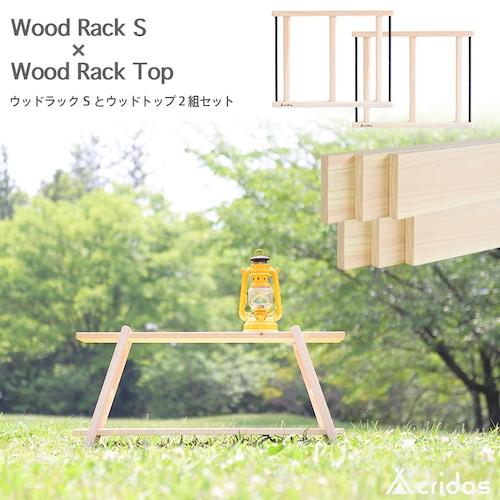 Cridas(クリダス) Wood Rack S & Top2 Set アウトドア用 ウッドラックS TWR01S ウッドラック トップ TWRT01 2組 ヒノキ 国産木材 テーブル キャンプ 用品 グッズ
